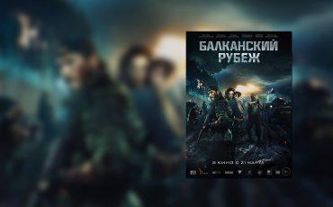 balkanskiy rubezh poster 1
