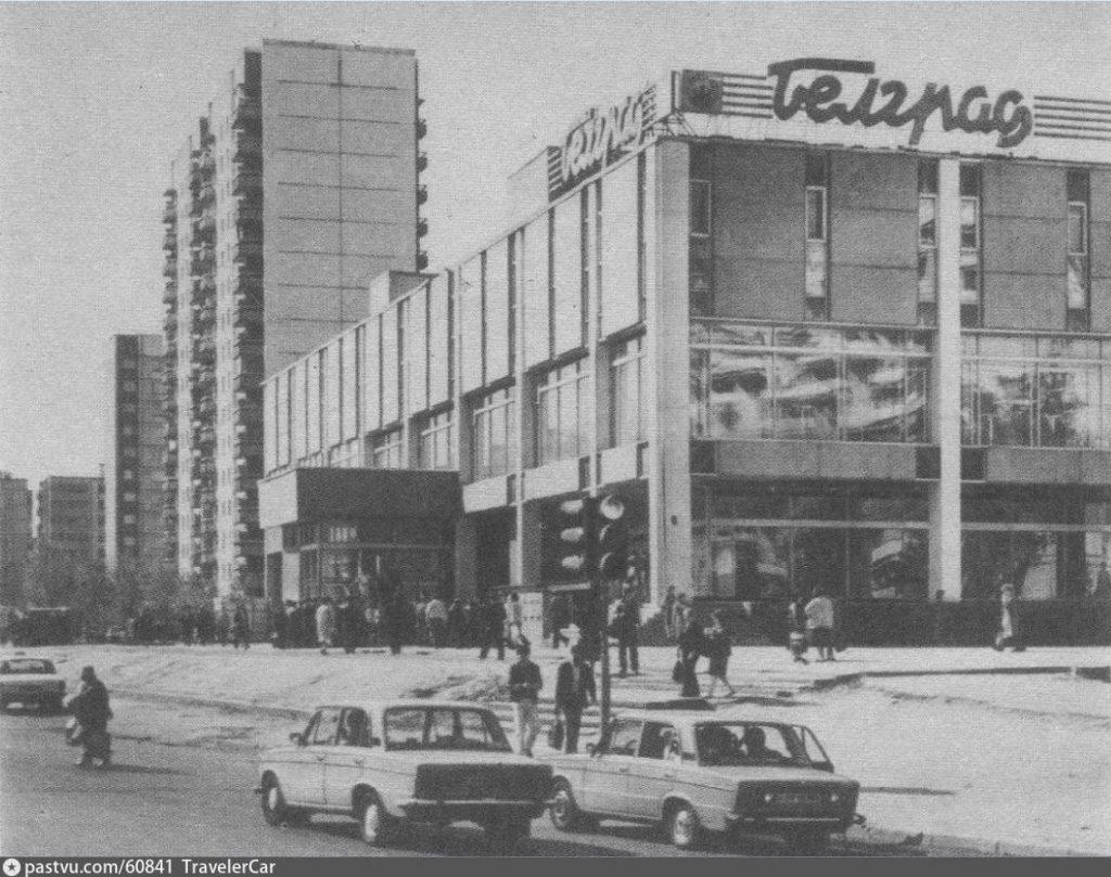 magazin Belgrad