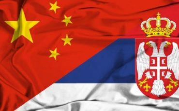 Investiciono trgovinski forum Srbija Kina