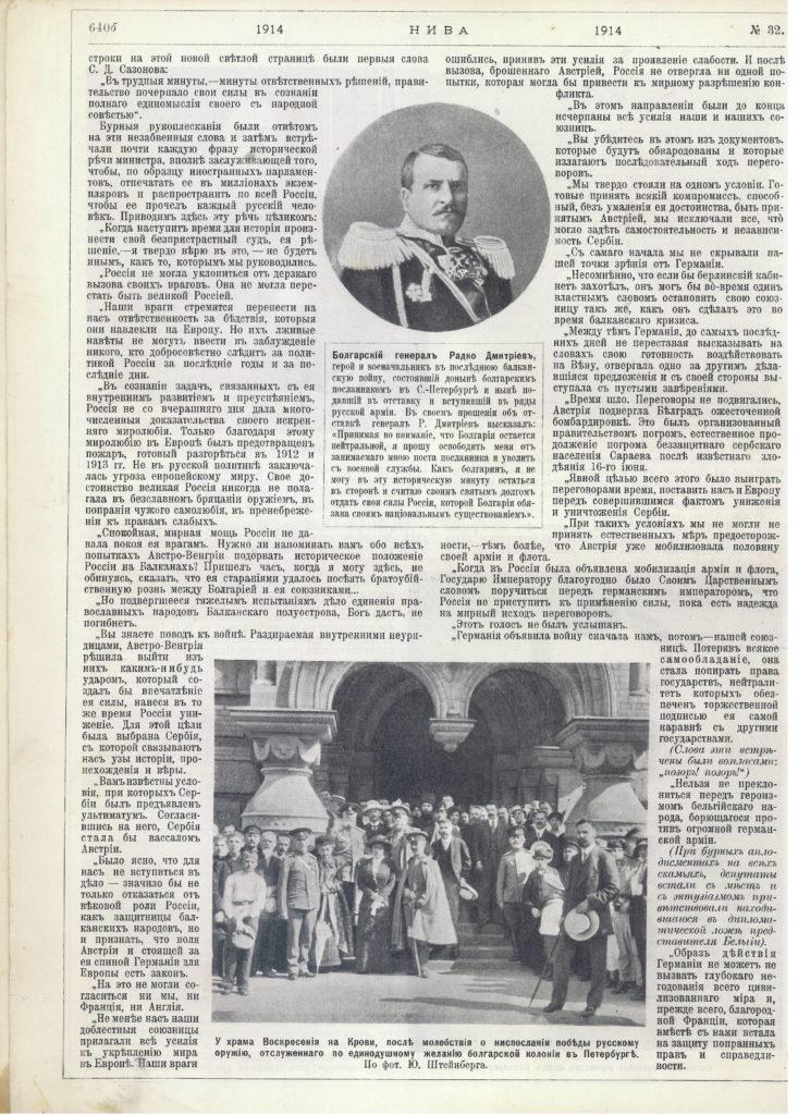 Niva 1914