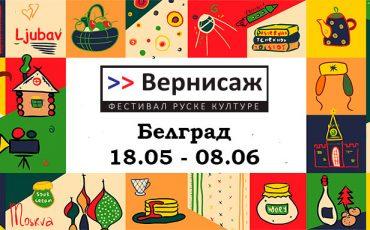 Fest Vernisazh RD Ilmar