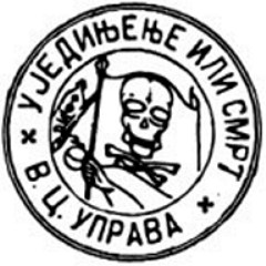 Seal of the Black Hand